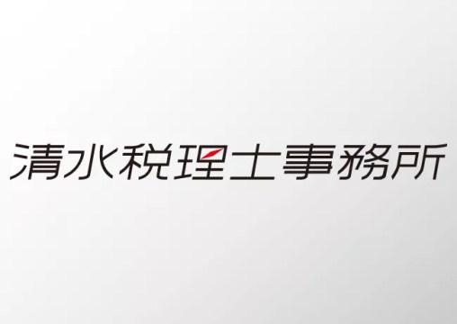 清水税理士事務所ロゴ