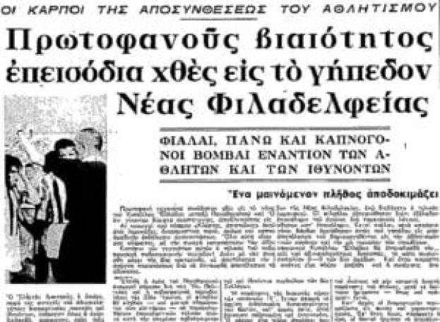 ΠΑΟ-ΟΣΦΠ 1962, 27 Ιουνίου