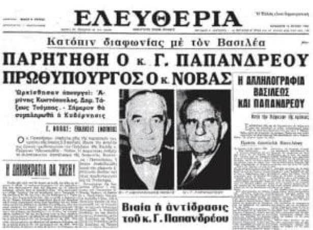 Παραίτηση Παπανδρέου - Κυβέρνηση Νόβα, 15 Ιουλίου