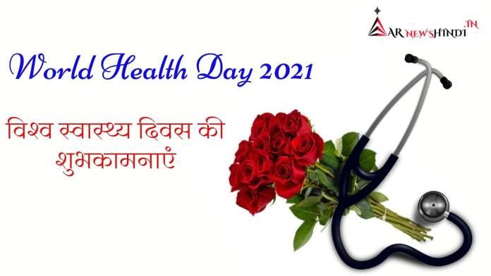 World Health Day 2021 Whatsapp Status & Quotes