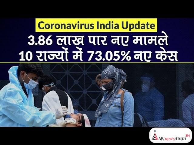 Coronavirus Update : कोरोनावायरस के 3.86 लाख पार नए केस,