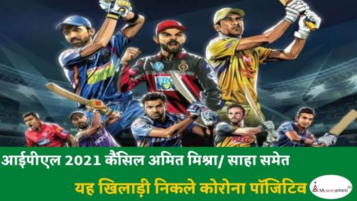 IPL 2021 suspended: आईपीएल 2021 कैंसिल अमित मिश्रा/साहा,