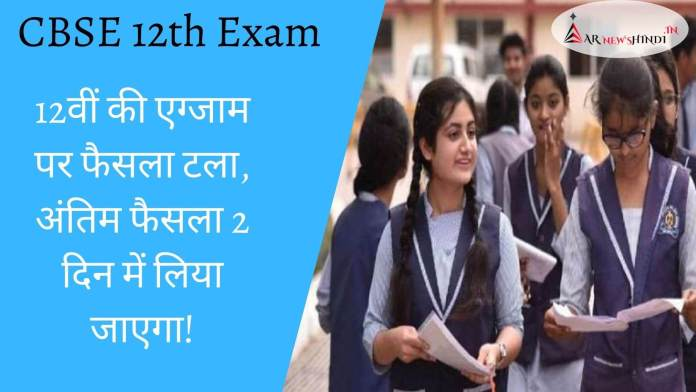 CBSE 12th Exam: Decision on 12th exam postponed, final decision will be taken in 2 days