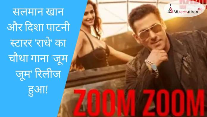 सलमान खान और दिशा पाटनी स्टारर 'राधे' का चौथा गाना 'जूम जूम' रिलीज हुआ!