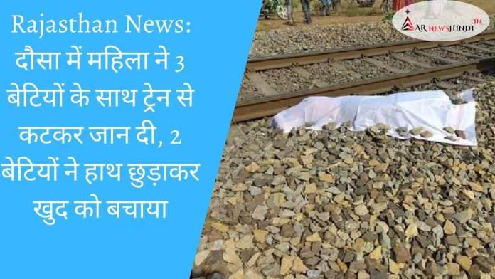 Rajasthan News महिला ने पांच बेटियों के साथ ट्रेन के आगे लगा दी छलांग,
