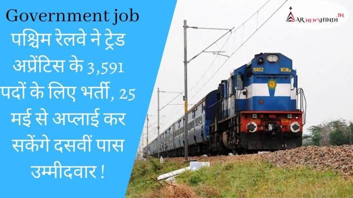 WR Trade Apprentice Recruitment 2021