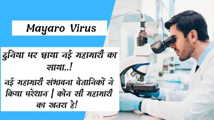 Mayaro Virus: दुनिया पर छाया नई महामारी का साया..!