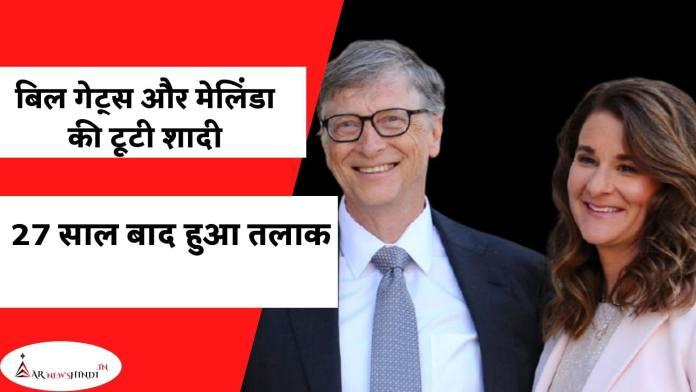 Bill Gates और Melinda टूटी शादी, 27 साल बाद हुआ तलाक
