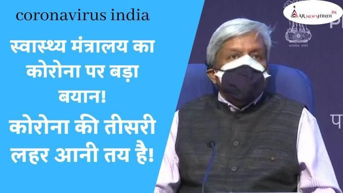 coronavirus india स्वास्थ्य मंत्रालय का कोरोना पर बड़ा बयान! कोरोना की तीसरी लहर आनी तय है!