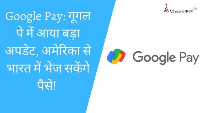 google pay se-india-se-america-bhej-sakenge-paise