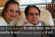 Actor Dilip Kumar Hinduja Hospital