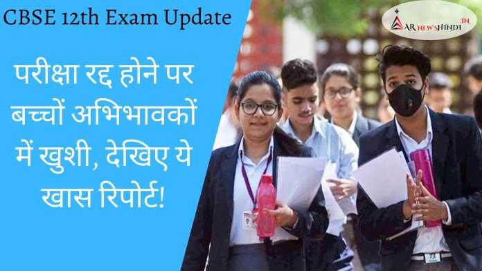 CBSE 12th Exam Update pm modi