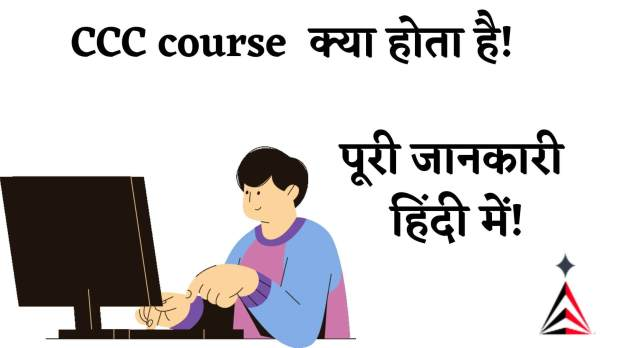 CCC Full Form In Computer Course
