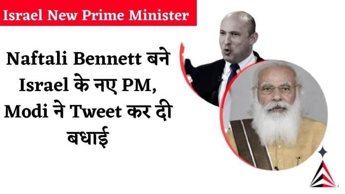 Israel New Prime Minister Naftali Bennett PM Modi tweet