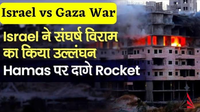 Israel vs Gaza War