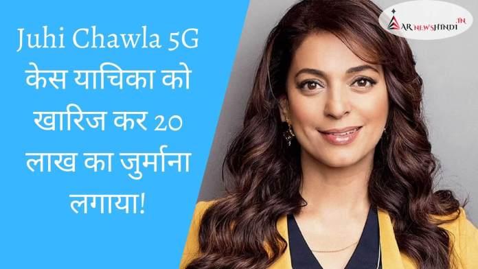Juhi Chawla 5G & High Court of Delhi