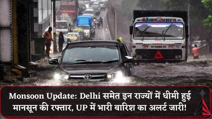Monsoon Update UP