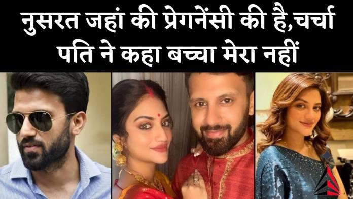 Nusrat Jahan nusrat jahan pregnant