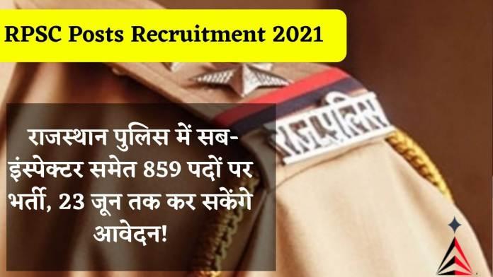 RPSC Posts Recruitment 2021: