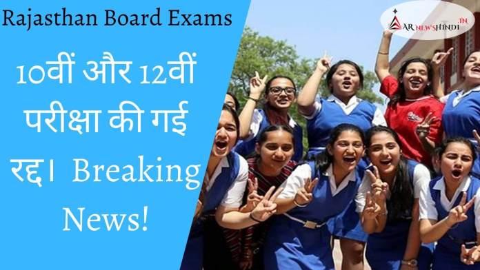 Rajasthan Board Exams