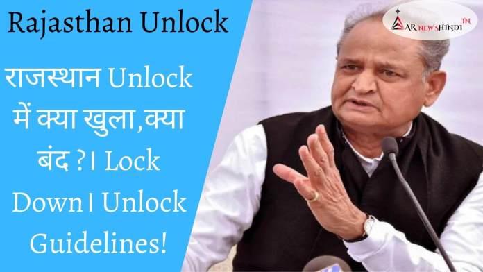 Rajasthan Unlock