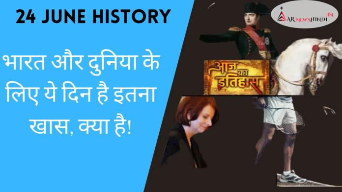 Today's History In India 24 June History