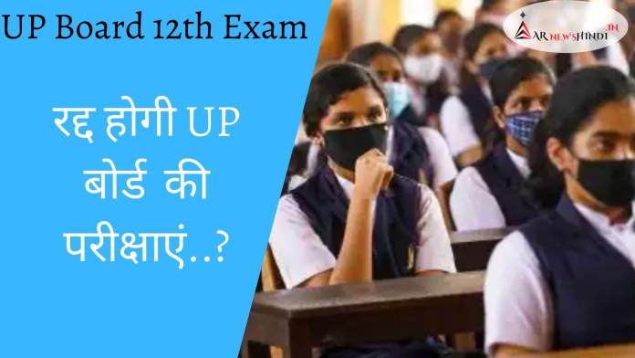 UP Board 12th Exam UPMSP UP Board 12th Exam 2021 Date