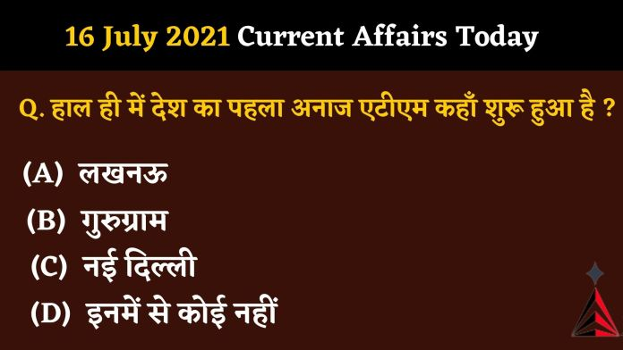 Current Affairs In Hindi Today 16 July 2021