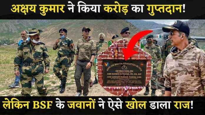 Akshay Kumar के गुप्तदान का BSF ने किया खुलासा