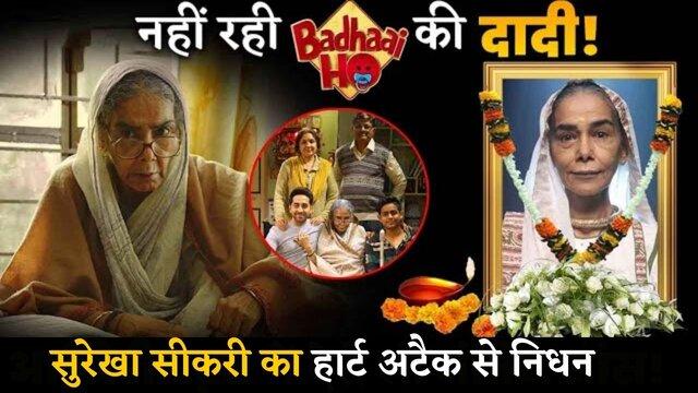 Surekha Sikri Passes Away