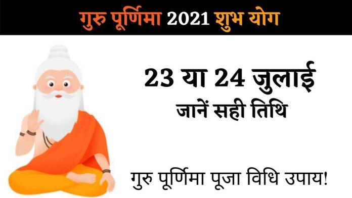 Guru Purnima 2021