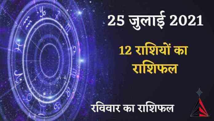 Rashifal Of Today 25 July 2021  Aaj Ka Panchang