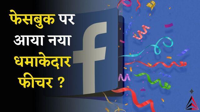 Facebook New Feature: फेसबुक पर आया नया धमाकेदार फीचर ?