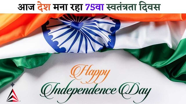 75वां Independence Day 2021