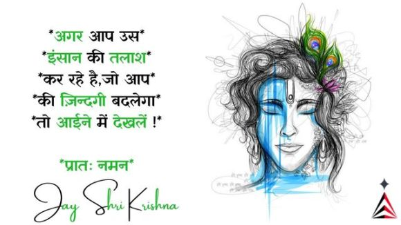 Jay Shri Krishna Suvichar