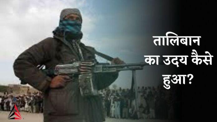 Taliban news in hindi