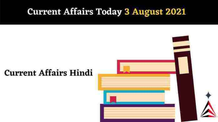 Current Affairs In Hindi Today 3 August 2021