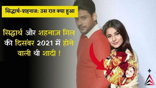 सिद्धार्थ और शहनाज़ गिल की दिसंबर 2021 में होने वाली थी शादी