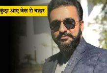 Raj Kundra 2 महीने बाद जेल से बाहर आए