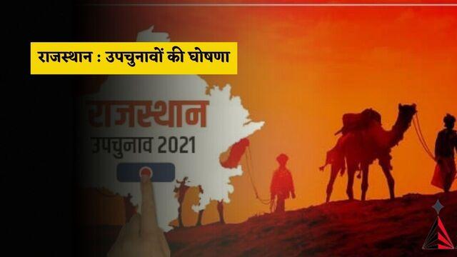 Rajasthan News : राजस्थान में उपचुनावों की घोषणा कर दी !