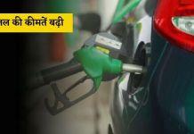 Petrol Diesel Price: आज फिर डीजल की कीमतें बढ़ी ?