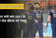 T20 वर्ल्ड कप 2021 के लिए टीम इंडिया का ऐलान
