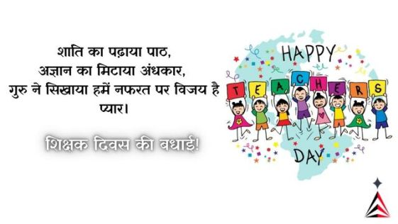Teachers Day HD Images With Quotes