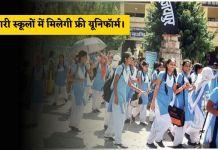 राजस्थान सरकार का बड़ा फैसला सरकारी स्कूलों में मिलेगी फ्री यूनिफॉर्म।