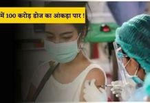 100 Crore Vaccine