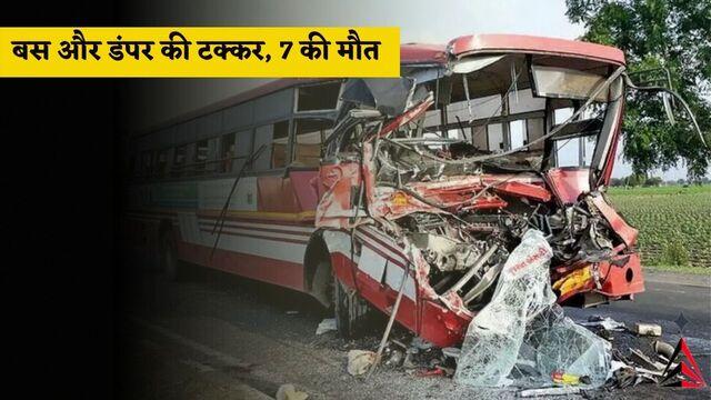 MP News मध्यप्रदेश में भीषण हादसा बस और डंपर की टक्कर, 7 की मौत