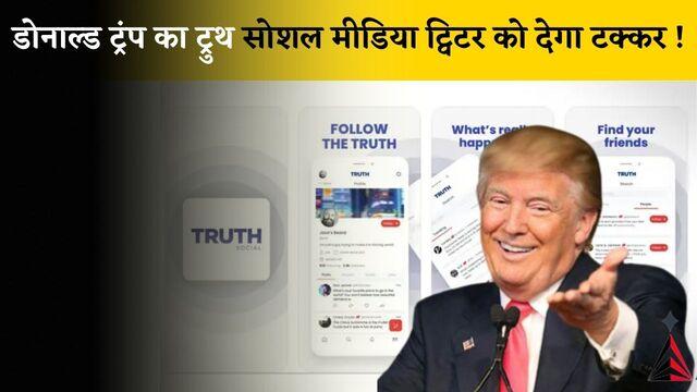 Truth Social of Donald Trump