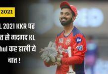 IPL 2021, KKR vs PBKS: Punjab के कप्तान KL Rahu