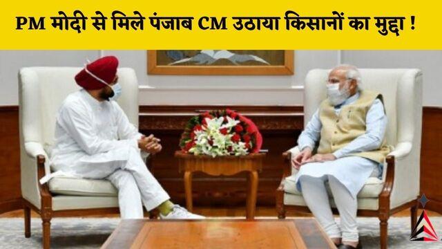 PM Modi से मिले Charanjit Channi, सीएम बनने के बाद पहली औपचारिक बैठक