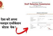 SSC Constable GD Exam 2021 – Application Form Status